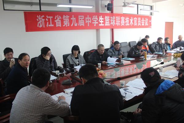 浙江省第九届中学生篮球联赛承办工作会议顺利召开