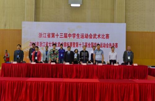浙江省第十三届中运会武术比赛在浙江中医药大学成功举行