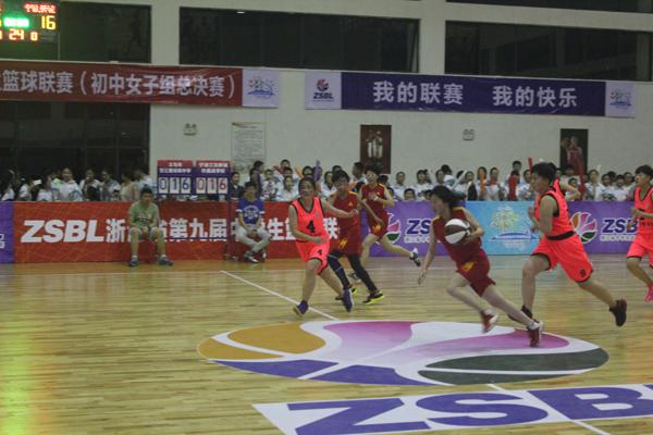 第九届ZSBL篮球联赛初中女子总决赛开幕