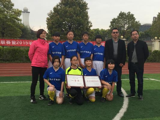 钱清镇小荣获2015学年希望杯绍兴市小学生足球联赛女子甲、乙组双冠军