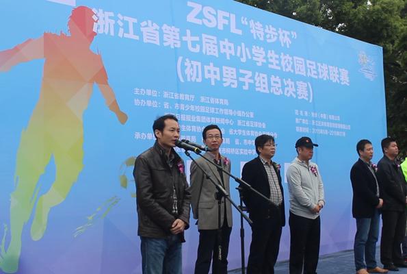 特步杯第七届ZSFL足球联赛初男总决赛开幕