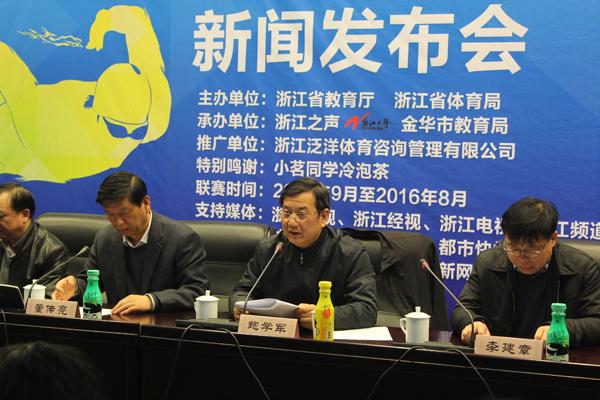 ZSSL浙江省第二届中小学生游泳联赛启动