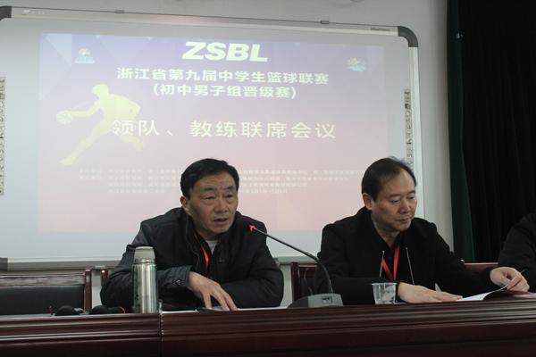第九届ZSBL联赛初男组晋级赛在云和二中开幕