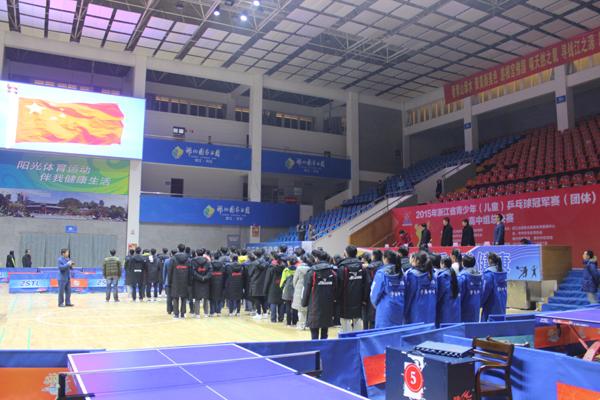 2015年浙江省青少年(儿童)乒乓球冠军赛(团体)高中组总决赛开幕