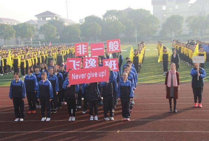 南浔中学2016年秋季运动会隆重开幕