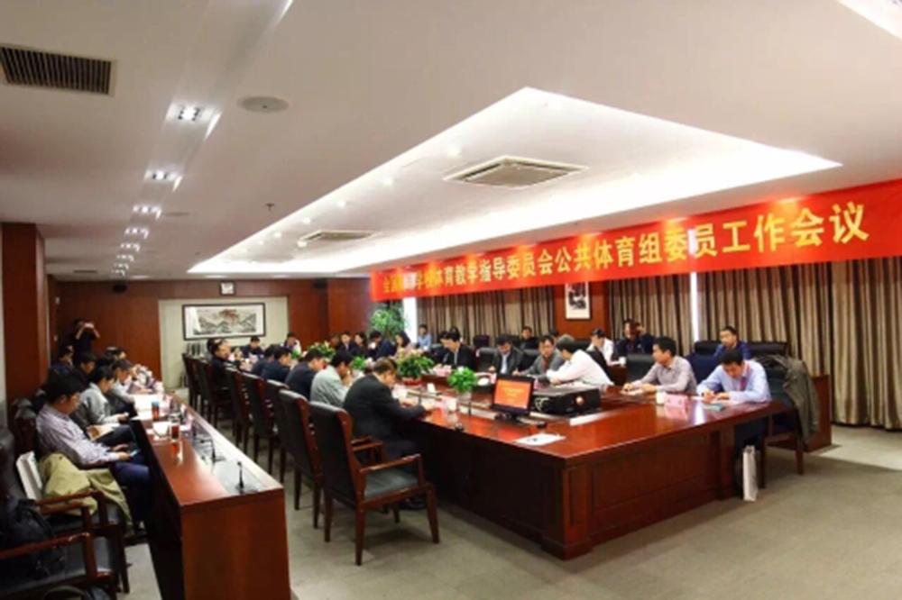 2016年全国高等学校体育教学指导委员会公共体育组委员工作会议在浙江财经大学召开