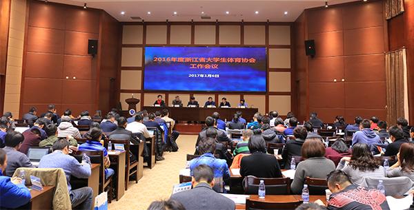 浙江省大学生体育协会2016年度工作会议在浙江工业大学之江学院举行
