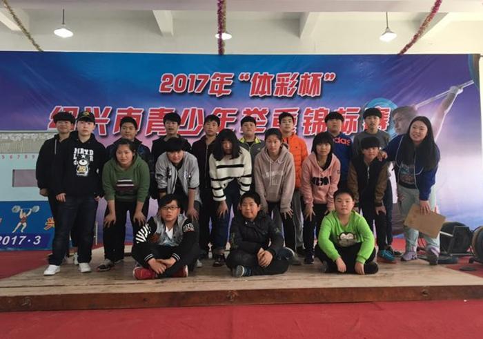 2017年绍兴市举重锦标赛