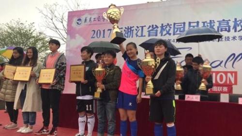 浙江省校园足球高校女子组联赛完美谢幕