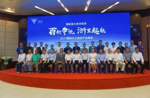 浙江大学2017年国际水上运动产业峰会圆满举行