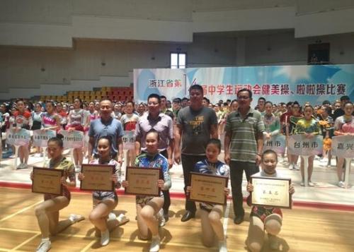 浙江省第十四届中学生运动会健美操、啦啦操比赛圆满落幕