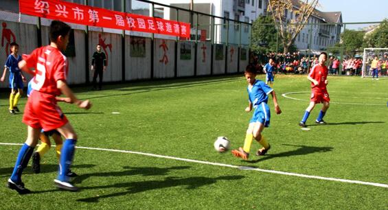 绍兴市第一届校园足球邀请赛圆满落幕