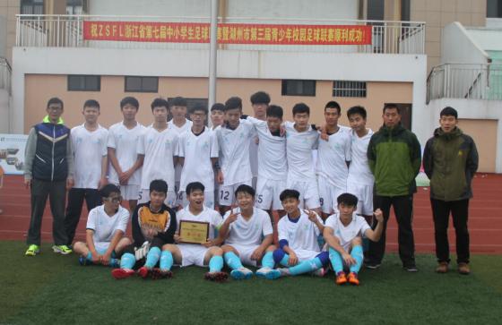 吴兴高中获第七届ZSFL湖州市级赛冠军