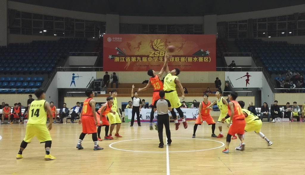 ZSBL省第九届中学生篮球联赛(丽水赛区)开赛