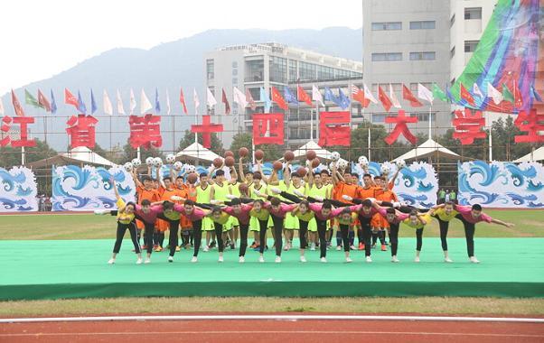 浙江省第十四届大学生运动会在温州大学隆重开幕