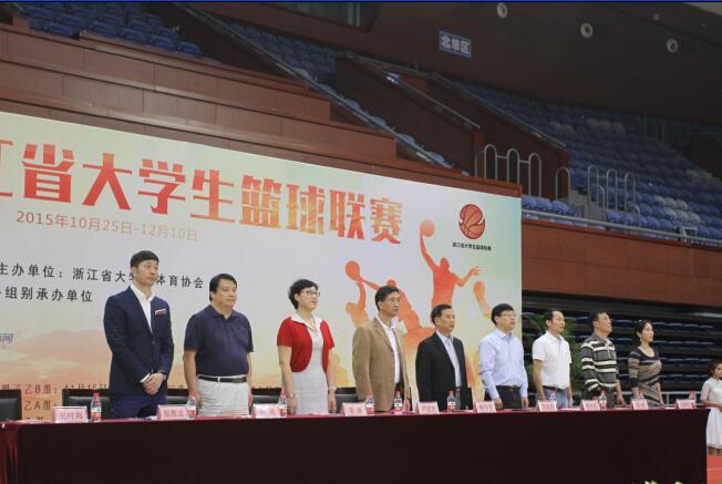 2015年浙江省大学生篮球联赛隆重开幕