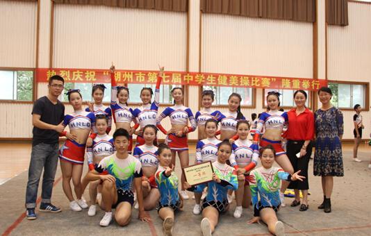 湖州中学获市第七届中学生健美操比赛团体总分第一名