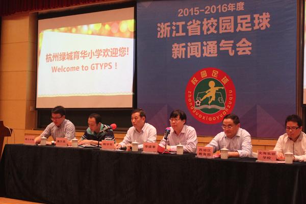 2015-2016年度浙江校园足球新闻通气会在杭州绿城育华小学举行