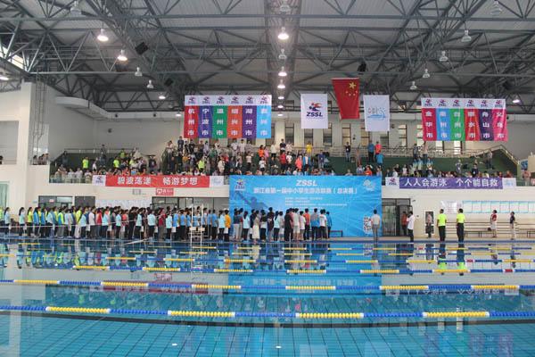 乘风破浪,首届ZSSL省中小学生游泳联赛总决赛开赛