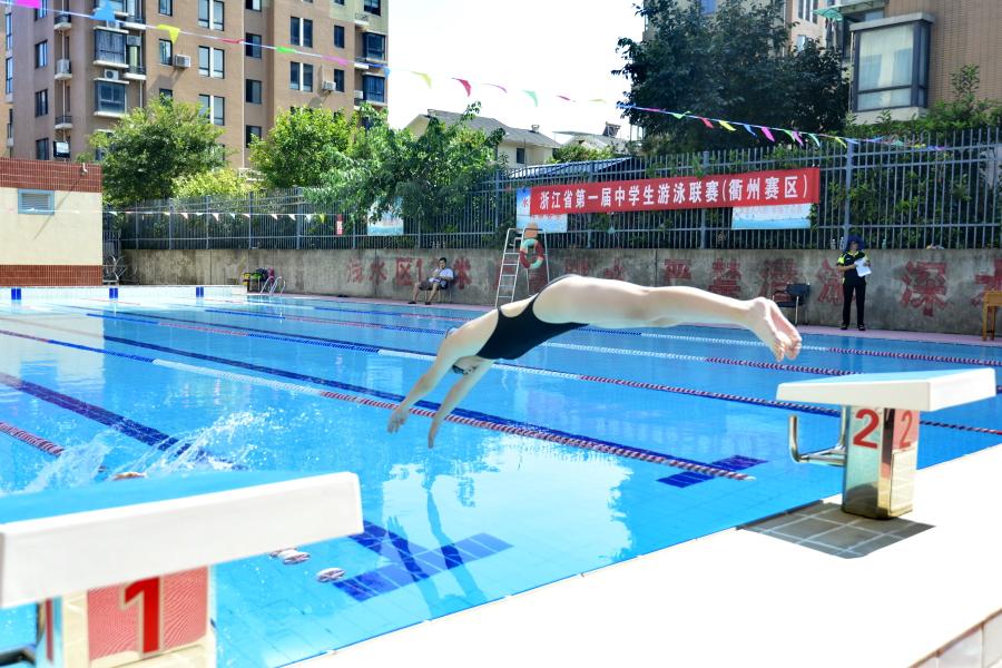 浙江省第一届中学生游泳联赛(衢州赛区)比赛在浙师大附属白云学校顺利举行