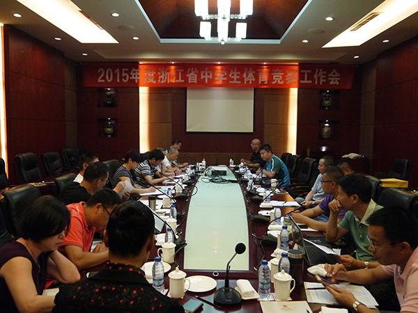 2015-2016省中学生体育竞赛工作会议召开
