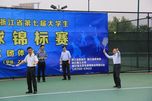 浙江省第七届大学生网球团体锦标赛在浙江理工大学开幕