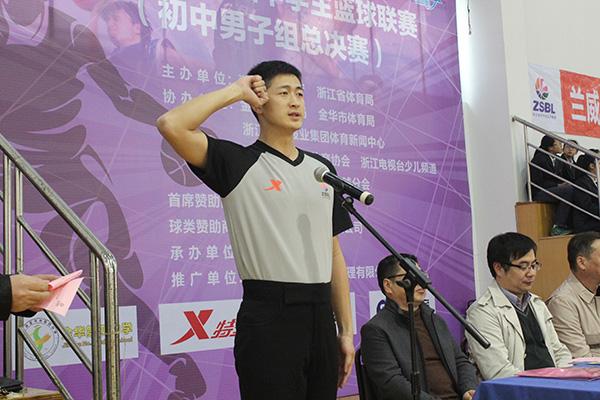 ZSBL浙江省第八届中学生篮球联赛初中男子组总决赛在金华四中开幕