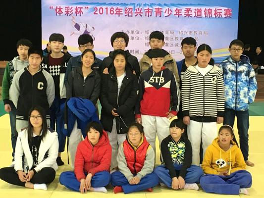 嵊州体校柔道队喜获绍兴市锦标赛金牌和团体总分双第一