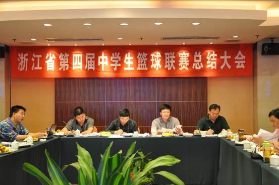 ZSBL浙江省第四届中学生篮球联赛总结大会