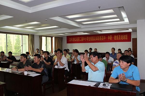 第二届ZSFL总决赛教练员赛前岗位培训开班会议在杭州举行