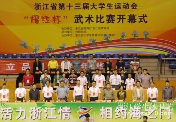 省第十三届大运会武术比赛隆重开幕