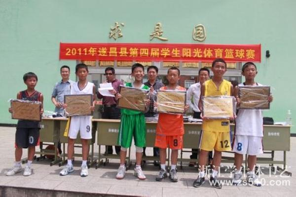 遂昌县举行第四届阳光体育中小学生篮球赛