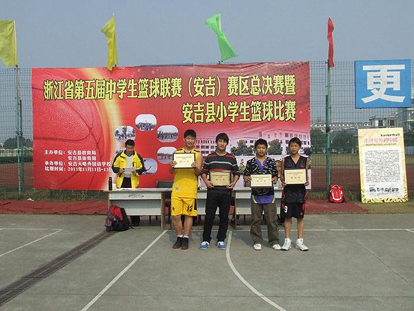 浙江省第五届中学生篮球联赛(安吉)赛区总决赛暨安吉县小学生篮球比赛闭幕