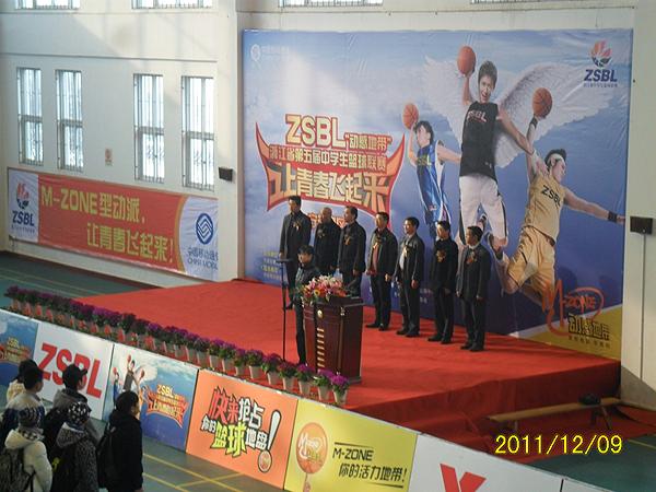 """ZSBL""""动感地带""""浙江省第五届中学生篮球联赛(宁波赛区)市级赛开幕式"""