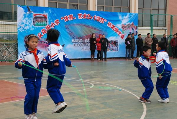 """义乌市举行小学体艺""""2+1""""项目现场展示活动"""