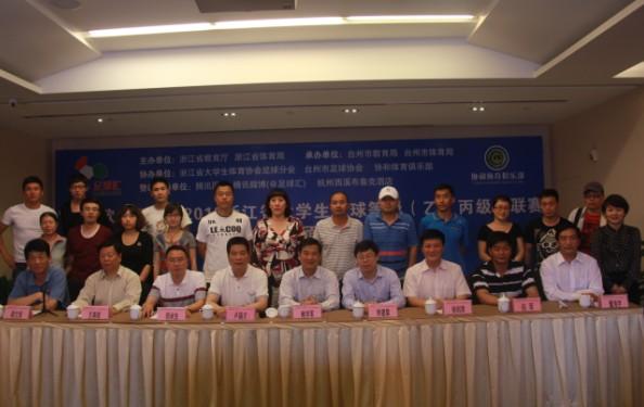 2012年青少年校园足球高校组联赛媒体见面会