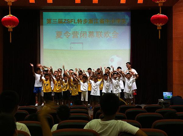 第三届ZSFL特步足球夏令营闭营,众营员联欢结业