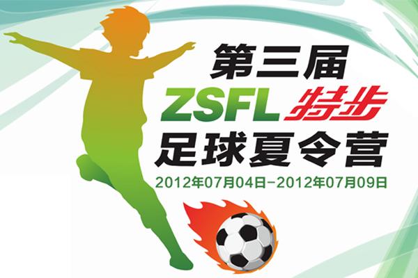 第三届ZSFL特步足球夏令营即将公开报名