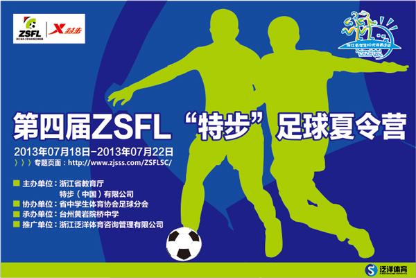 第四届ZSFL特步足球夏令营正式启动