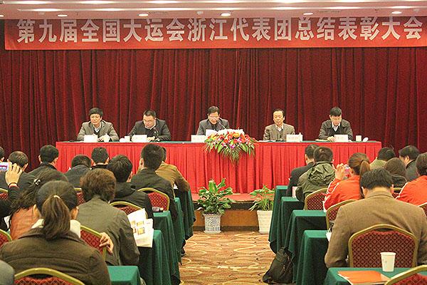 第九届大运会浙江代表团总结会今日召开