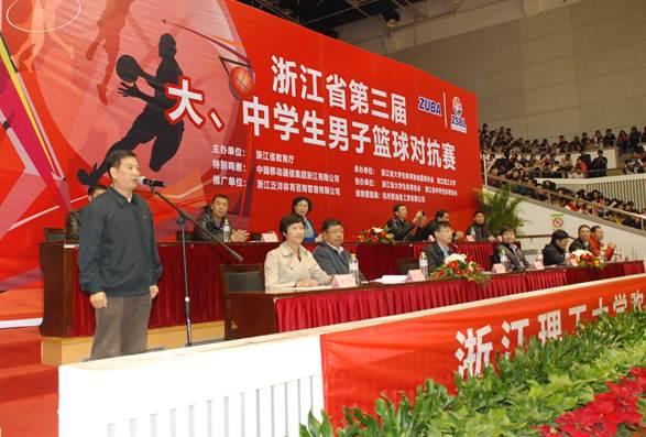浙江省第三届大、中学生男子篮球对抗赛开幕