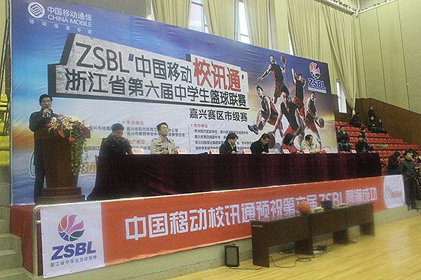 秀出青春旋律,第六届ZSBL嘉兴赛区开幕
