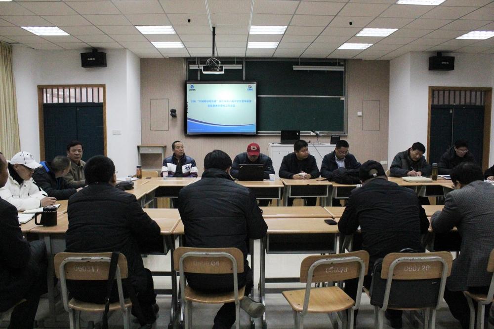 第六届ZSBL省级赛承办学校工作会议