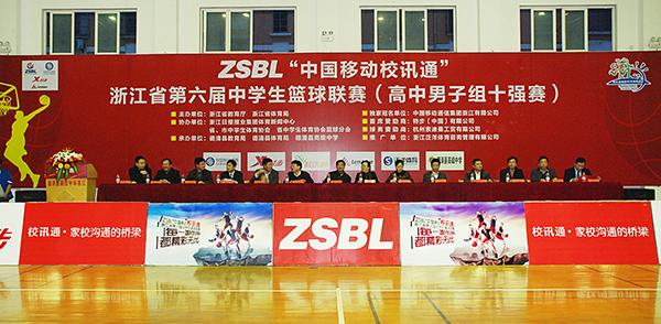 ZSBL第六届高中男子十强赛精彩飞扬