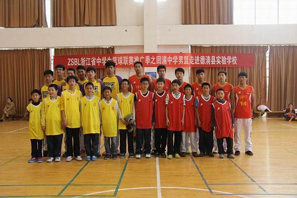 第六届ZSBL推广活动走进德清县实验学校