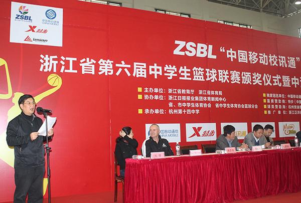 ZSBL浙江省第六届中学生篮球联赛闭幕