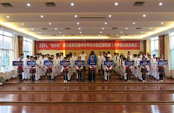 省第四届校园足球联赛小学组台丽温赛区比赛开幕
