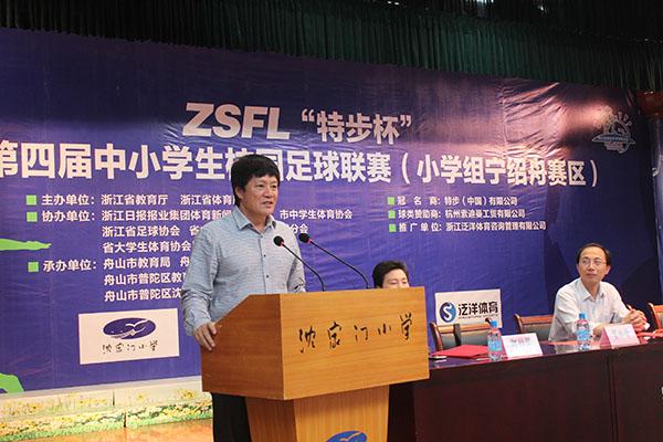 沈家门小学传来声声战鼓——特步杯第四届ZSFL小学组宁绍舟赛区开赛