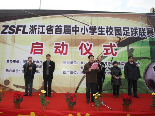 ZSFL省首届中小学生校园足球联赛启动仪式在杭州举行