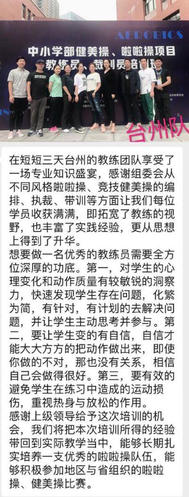 2019~2020年度浙江省教育厅学校体育协会中小学部健美操、啦啦操项目教练员、裁判员培训圆满结束